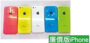 Applen väitetyn edullisemman iPhonen kuoret useissa eri väreissä AppleDailyn aiemmin julkaisemassa kuvassa