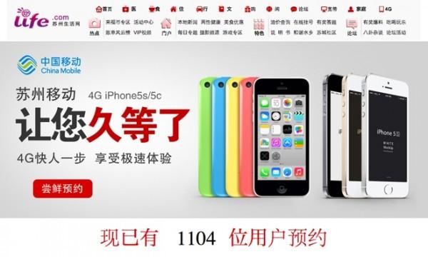 iPhone 5c ja 5s tulevat tarjolle China Mobilelta Kiinassa