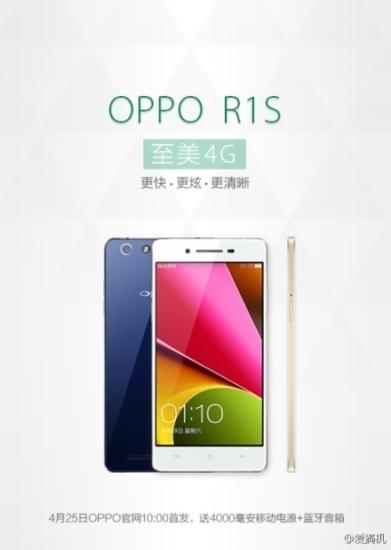 Oppo R1S
