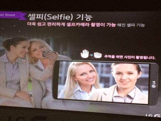 LG G3:n uusi selfie-kuvaustoiminto
