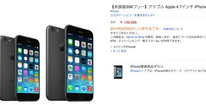 """""""iPhone 6"""" Japanin Amazonin sivuilla"""