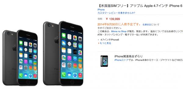 iPhone 6 Japanin Amazonin sivuilla