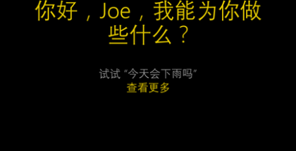 Cortana Kiinassa