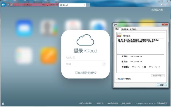 Applen iCloud.com joutui hyökkäyksen kohteeksi Kiinassa