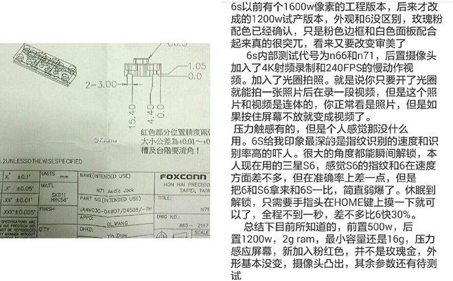 Applen alihankkija Foxconnin työntekijäksi itseään kutsunut henkilö vuoti dokumentteja, joista on määrä käydä ilmi iPhone 6S:n teknisiä ominaisuuksia.