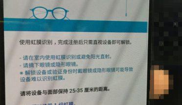 Samsung Galaxy Note7 iirisskanneri