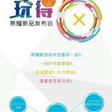 Honor 6X -julkistustilaisuuden kutsu.