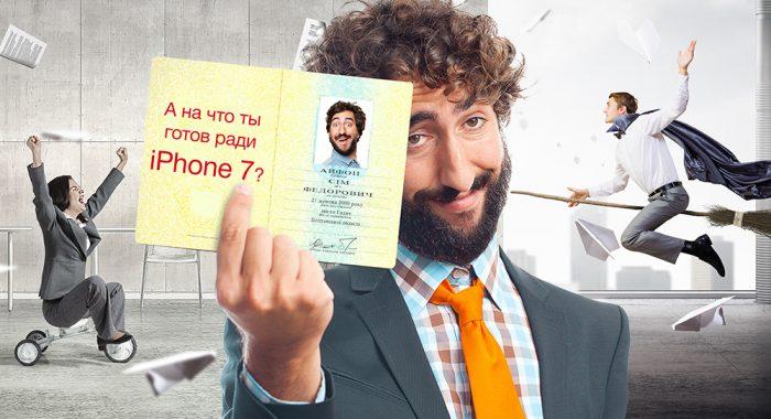 """Vaihda viralliseksi nimeksesi """"Seitsemän iPhone"""" niin saat iPhone 7:n lähes ilmaiseksi."""