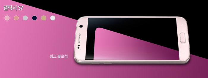 Samsung pinkki S7