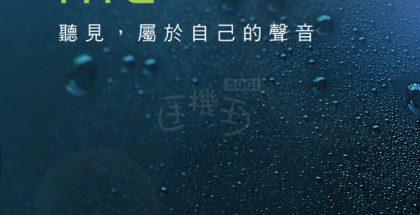 HTC:n info 22. marraskuuta Taiwanissa järjestettävästä tilaisuudesta.