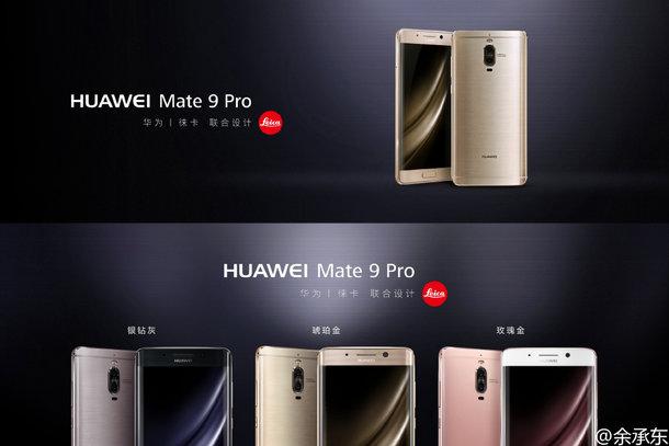Huawei Mate 9 Pro on julkistettu Kiinassa.