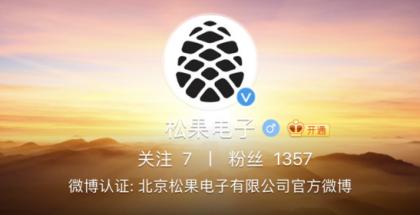 Xiaomin piiri kantaa Pinecone-nimeä. Myös logo olisi kävyn muotoinen.