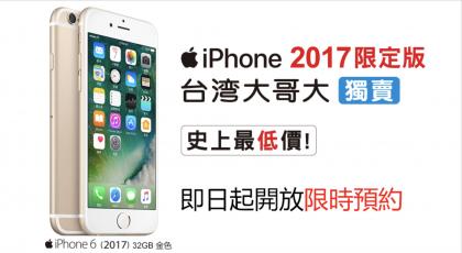 iPhone 6:sta on tullut myyntiin uusi 32 gigatavun versio kultaisena värivaihtoehtona.