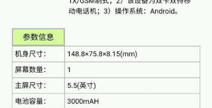 Paljastaako tämä listaus uuden Nokia 6:n tietoja? Ehkä.
