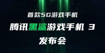 Black Shark 3 julkistetaan 3. maaliskuuta.
