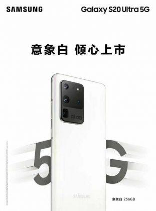 Valkoinen Samsung Galaxy S20 Ultra 5G esiteltynä Kiinan markkinoille.