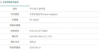 Samsungin mahdollinen 65 watin laturi on jo sertifioitu.