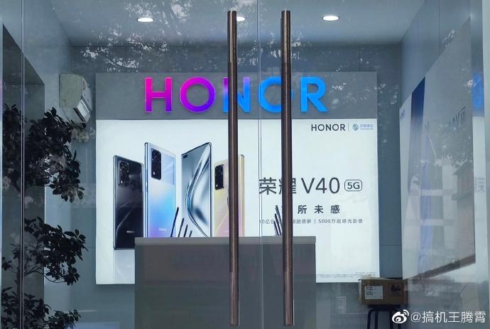 Suljettujen ovien läpi napattu kuva on paljastanut Honor V40 -sarjalaisen designin.