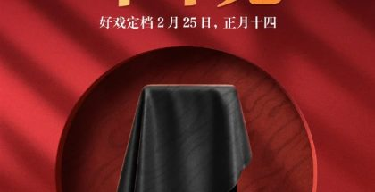 Redmi K40 -julkistus Kiinassa on ohjelmassa 25. helmikuuta.
