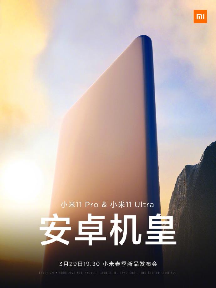 Mi 11 Pro ja Mi 11 Ultra julkistetaan 29. maaliskuuta, Xiaomi on jo vahvistanut kiinalaisessa yhteisöpalvelussa.