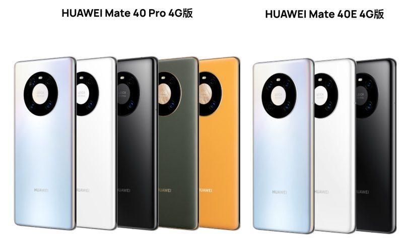 Huawei Mate 40 Pro ja Mate 40E saivat myös 4G-versiot.
