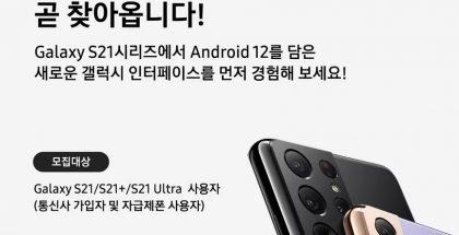 Samsung One UI 4.0 -beetaohjelma alkaa syyskuussa.