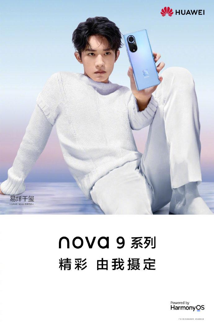 Huawein julkaisema Nova 9 -ennakkokuva.