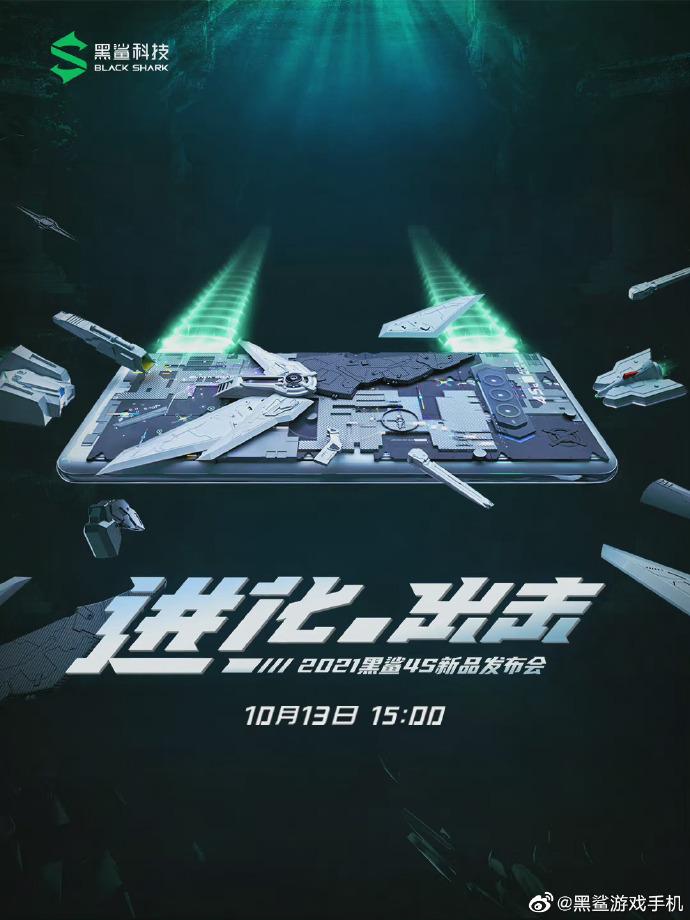 Black Shark 4S -sarjan pelipuhelinjulkistus on tulossa 13. lokakuuta.